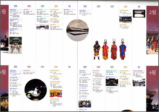 2012 궁궐 문화캘린더