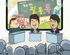 [두남이 이야기] 입학사정관제 편