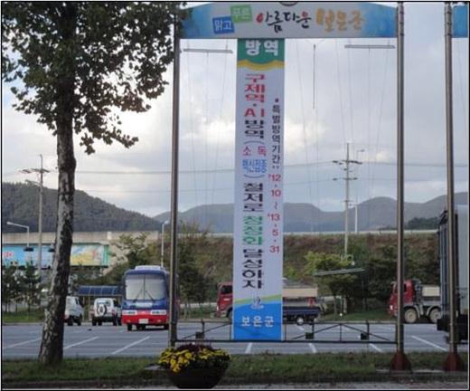 충북 보은군 한 마을 입구에 내걸린 '구제역·AI 특별방역기간' 홍보 현수막.