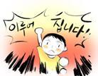 [통통툰] 제 6화