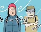 [Safe Family] 등산할때는 따뜻하게 입기!