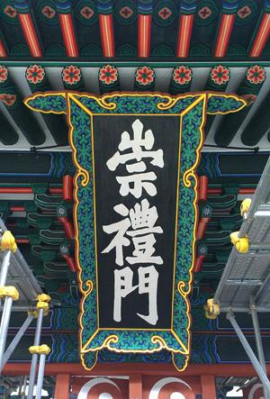 양녕대군 필체로 복원된 숭례문 현판.