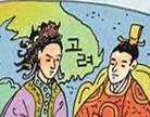 [문화재 탐방만화] 국경도 죽음도 초월한 천년의 ...