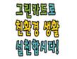 [7월 정책만화] 그린카드로 친환경 생활 실천합시...