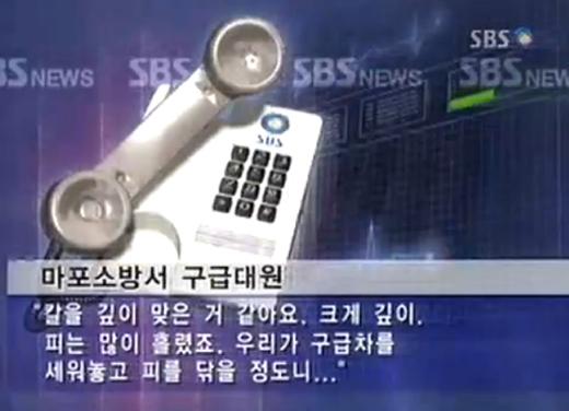 당시 상황을 보도한 뉴스영상 화면.