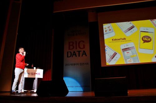 가입자가 1억명을 넘는  카카오톡 개발자  김범수 카카오 의장이 카카오 개발 과정을 설명하고 있다.(사진 =한국데이터베이스진흥원 )