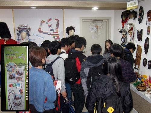 안산 다문화 홍보학습관에서 다문화 놀이를 배우고 있다.