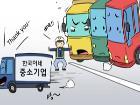 [대한민국의 희망여행] 2. 경제민주화란??