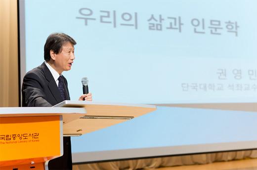 지난해 11월 국립중앙도서관 국제회의장에서 열린'도서관인문학포럼'에서 권영민 단국대학교 석좌교수가 '우리의 삶과 인문학'이라는 제목으로 기조발표를 하고 있다.