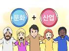 [대한민국 희망여행] 10. 문화와 산업의 융합