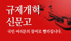 규제개혁신문고