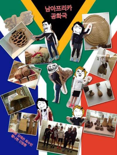 남아프리카공화국 친구들에게 우리 조상들의 우수한 짚풀문화 전시품을 소개하는 장면을 꾸민 작품이다. 조원 각자가 익살스러운 모습이 눈기을 끈다.