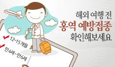 해외 여행 전 홍역 예방접종 확인해보세요.