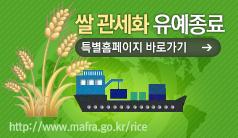 쌀관세화 유예종료 특별홈페이지 바로가기