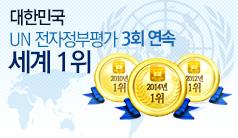 대한민국UN 전자정부평가 3회 연속 세계 1위