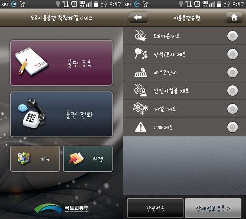 앱의 메인화면