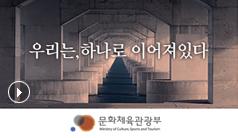 통합과 희망 캠페인 광고