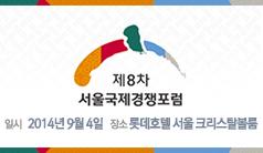 제 8차 서울국제경쟁포럼