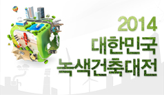 2014 대한민국 녹색건축대전