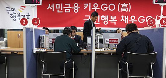 정부는 서민금융지원 제도를 개선하기로 했다. 사진은 기존의 국민행복기금 상담 창구 모습.