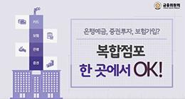 은행·증권·보험 업무 '한곳에서'…복합 점포 운영