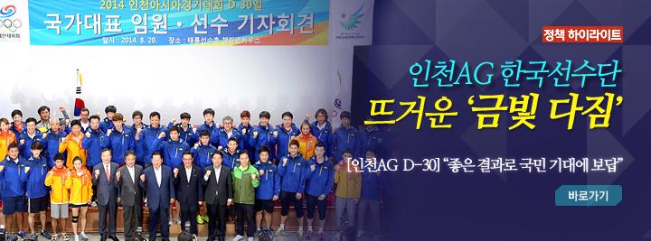 인천AG 한국선수단 뜨거운 '금빛 다짐'