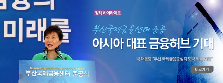 """박 대통령 """"부산 국제금융중심지 도약 적극 지원"""""""