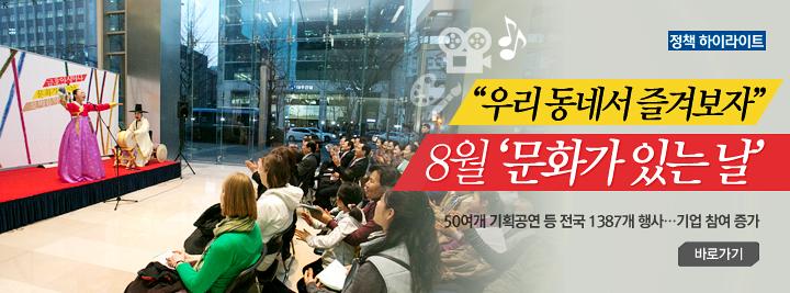 """""""우리 동네서 즐겨보자""""…8월 '문화가 있는 날'"""