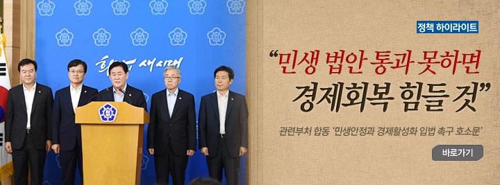 """최 부총리, """"민생 법안 통과 못하면 경제회복 힘들 것"""""""