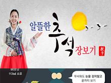"""""""추석 성수품 이 날 사면 쌉니다"""""""