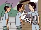 [김과장의 인권매뉴얼] 폭력 근절 전도사 김병장