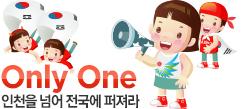 Only One~ 인천을 넘어 전국에 퍼져라