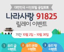 평화의 숨결, 아시아의 미래. 제 17회 인천아시아경기대회