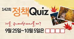 http://www.korea.kr/policyplus/policyQuizList.do