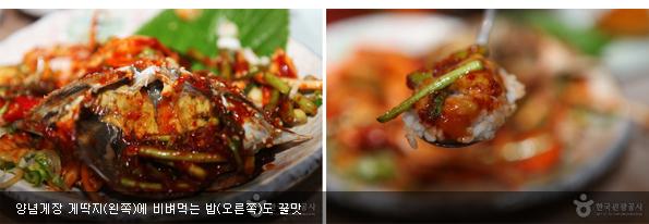 양념게장 게딱지(왼쪽)에 비벼먹는 밥(오른쪽)도 꿀맛
