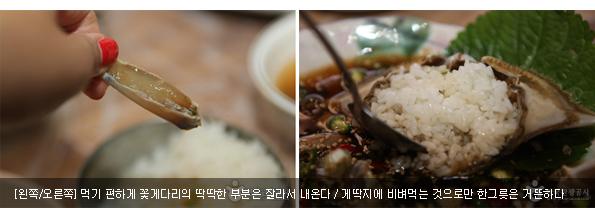 [왼쪽/오른쪽]먹기 편하게 꽃게다리의 딱딱한 부분은 잘라서 내온다 / 게딱지에 비벼먹는 것으로만 한그릇은 거뜬하다