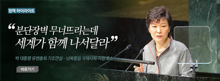 """박 대통령 """"분단장벽 무너뜨리는데 세계가 나서달라"""""""