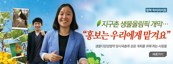 """지구촌 생물올림픽 개막…""""홍보는 우리에게 맡겨요"""""""