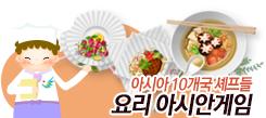 아시아 10개국 셰프들, 요리 아시안게임