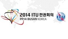 ITU전권회의
