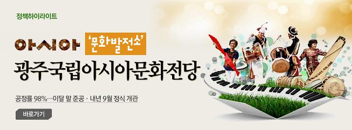 아시아 '문화발전소'…광주국립아시아문화전당