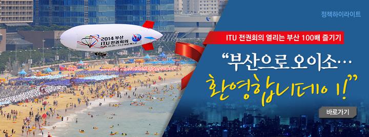 """""""부산으로 오이소…환영합니데이!"""""""