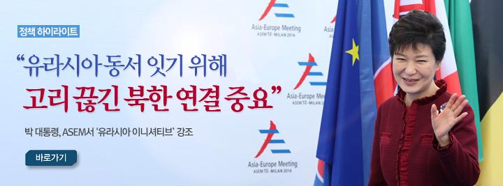 """박 대통령 """"유라시아 동서 잇기 위해 北 연결 중요"""""""