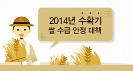 2014년 수확기 쌀 수급 안정 대책