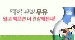 하얀 보약 우유, 알고 먹으면 더 건강해진다!