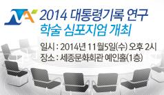 2014 대통령기록 연구 학술 심포지엄 개최