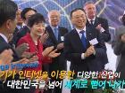 ICT 중심에선 대한민국 창조경제!