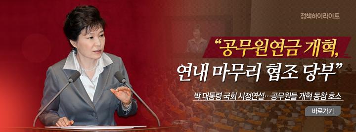 """박 대통령 """"공무원연금 개혁 연내 마무리 협조 당부"""""""