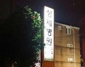 늦은밤 아프면 참아야?…밤에도 문 여는 병원 '있다'