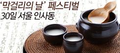 '막걸리의 날' 페스티벌 30일 서울 인사동